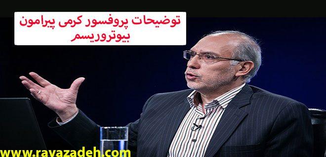 افشاگری تکان دهنده پروفسور علی کرمی درباره کشتار مردم ایران با بیوتروریسم❗️