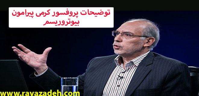 Photo of افشاگری تکان دهنده پروفسور علی کرمی درباره کشتار مردم ایران با بیوتروریسم❗️