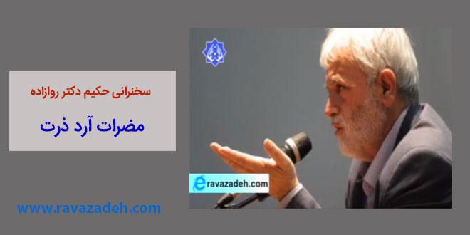 Photo of سخنرانی حکیم دکتر روازاده: مضرات آرد ذرت