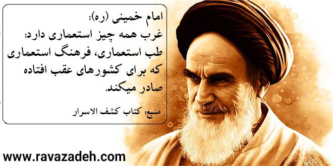 شرح طب استعماری در بیانات امام خمینی (ره)