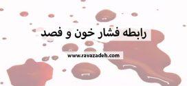 سخنرانی حکیم دکتر روازاده: رابطه فشار خون و فصد