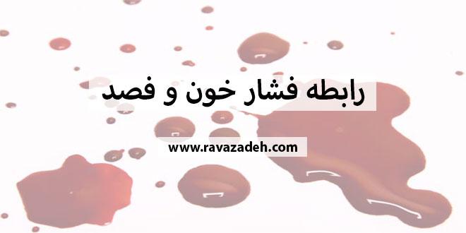 Photo of سخنرانی حکیم دکتر روازاده: رابطه فشار خون و فصد