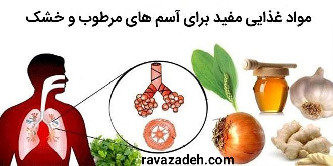 مواد غذایی مفید برای آسم های مرطوب و خشک