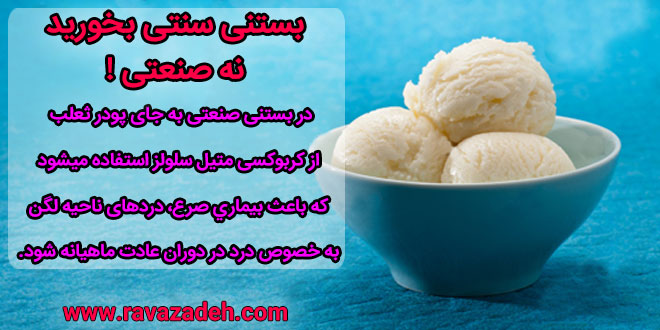 بستنی سنتی بخورید نه صنعتی ❗️