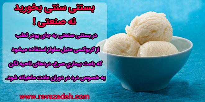 Photo of بستنی سنتی بخورید نه صنعتی ❗️