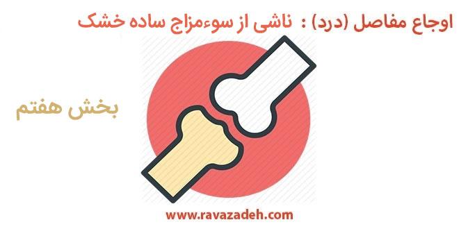 Photo of اوجاع مفاصل ( درد) : ناشی از سوءمزاج ساده خشک – بخش هفتم