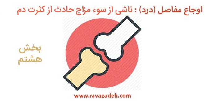 Photo of اوجاع مفاصل ( درد):  ناشی از سوء مزاج حادث از کثرت دم – بخش هشتم