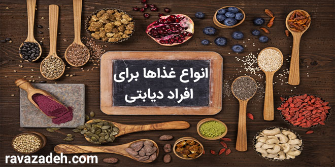 Photo of انواع غذاها برای افراد دیابتی