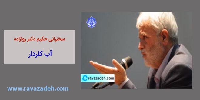 سخنرانی حکیم دکتر روازاده: آب کلردار