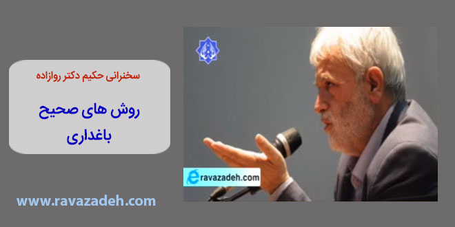 Photo of کلیپ تصویری سخنرانی حکیم دکتر روازاده: روش های صحیح باغداری