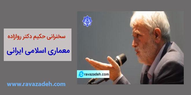 Photo of سخنرانی حکیم دکتر روازاده: معماری اسلامی ایرانی