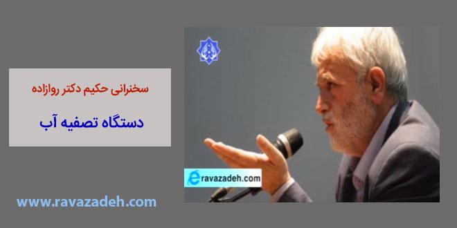 سخنرانی حکیم دکتر روازاده: دستگاه تصفیه آب