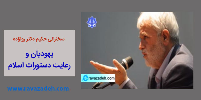 Photo of سخنرانی حکیم دکتر روازاده: یهودیان و رعایت دستورات اسلام