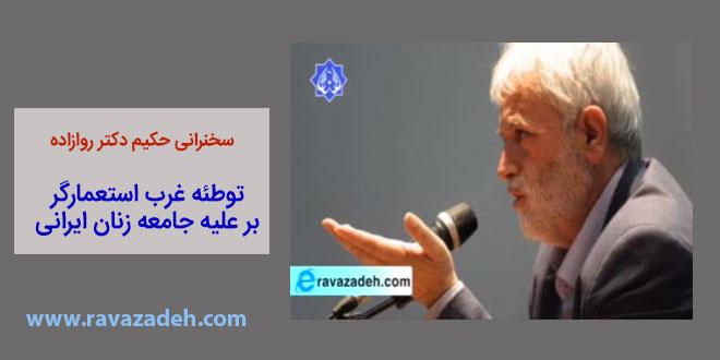 سخنرانی حکیم دکتر روازاده: توطئه غرب استعمارگر بر علیه جامعه زنان ایرانی
