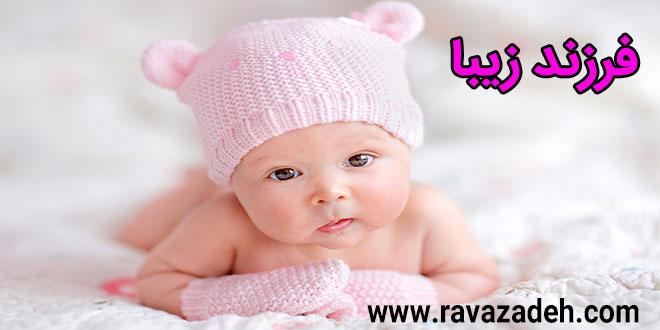 Photo of فرزند زیبا