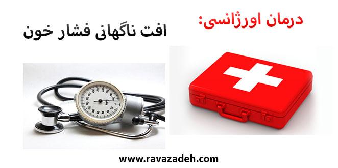 Photo of درمان اورژانسی: افت ناگهانی فشار خون