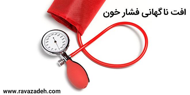 درمان اورژانسی: افت ناگهانی فشار خون