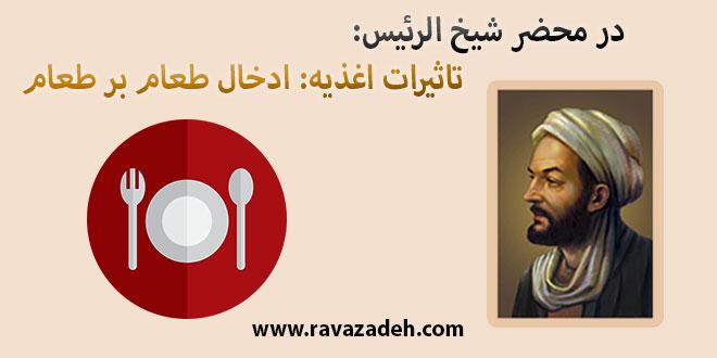 در محضر شیخ الرئیس: تاثیرات اغذیه: ادخال طعام بر طعام