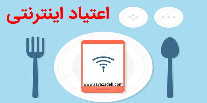 Photo of اعتیاد اینترنتی