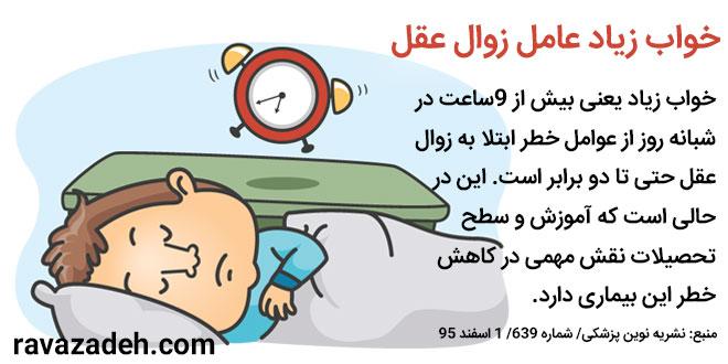 خواب زیاد عامل زوال عقل