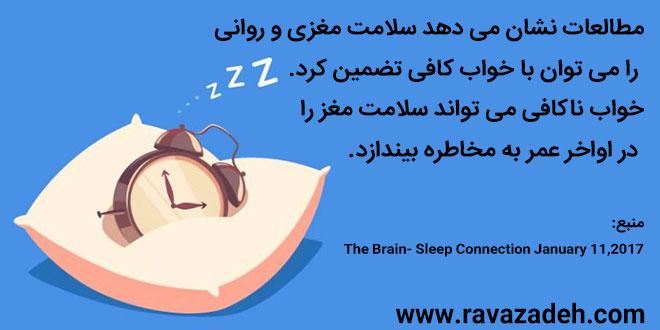 تضمین سلامت مغزی و روانی با خواب کافی