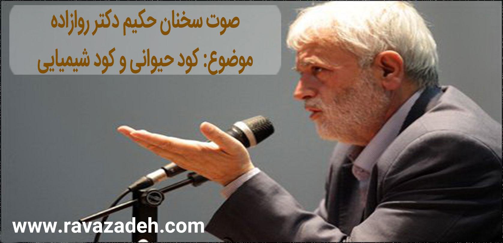 Photo of سخنرانی حکیم دکتر روازاده: با موضوع کود حیوانی و کود شیمیایی