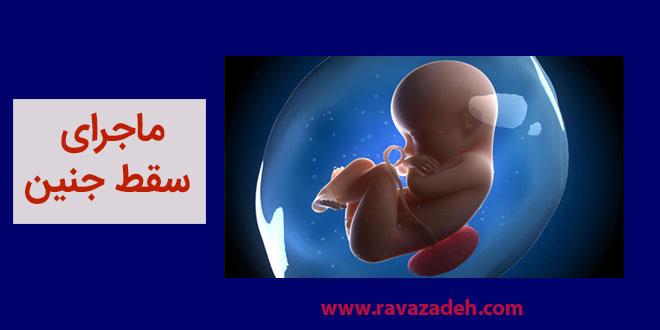 ماجرای سقط جنین