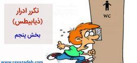 تکرر ادرار (ذیابیطس) – بخش پنجم