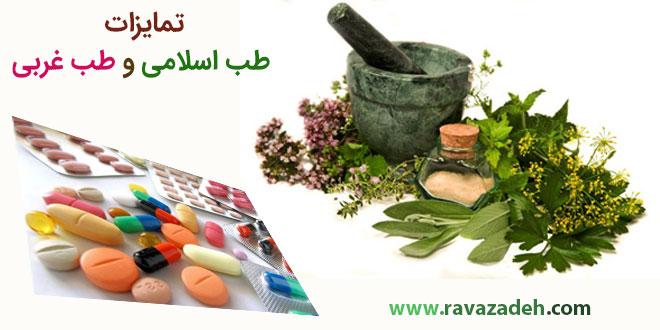 تمایزات طب اسلامی و طب غربی