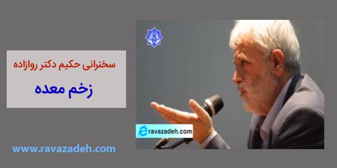 سخنرانی حکیم دکتر روازاده: زخم معده