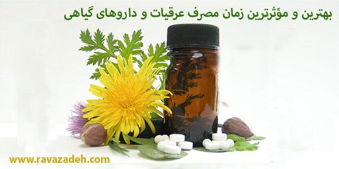 بهترین و مؤثرترین زمان مصرف عرقیات و داروهای گیاهی