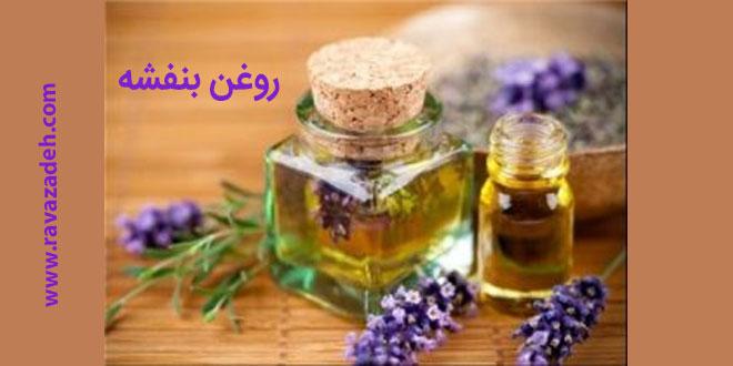 Photo of روغن بنفشه
