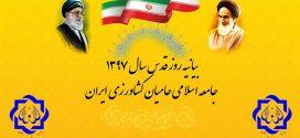بیانیه روز قدس سال ۱۳۹۷ جامعه اسلامی حامیان کشاورزی ایران