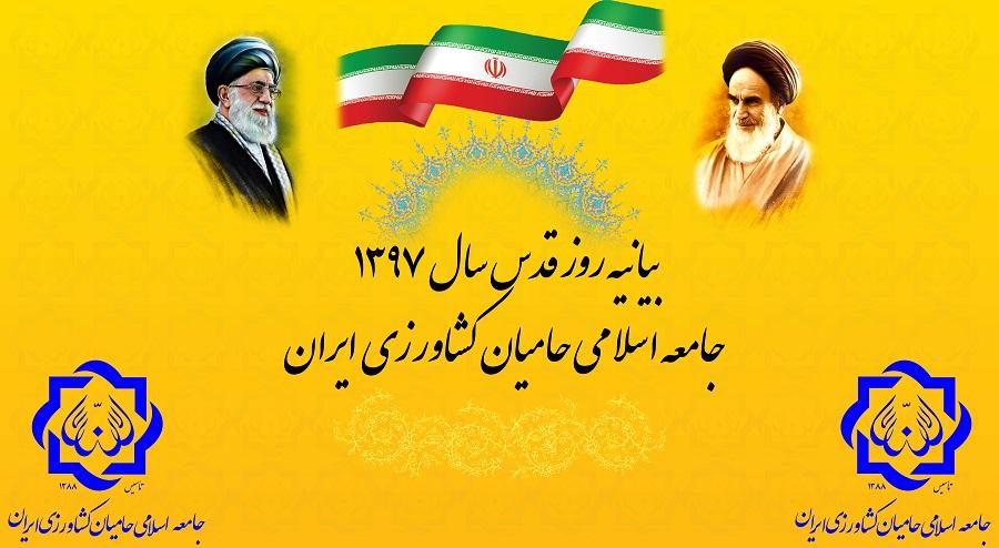 Photo of بیانیه روز قدس سال 1397 جامعه اسلامی حامیان کشاورزی ایران