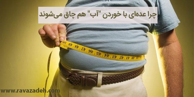 "Photo of چرا عدهای با خوردن ""آب"" هم چاق میشوند + راهکارهای لاغری"