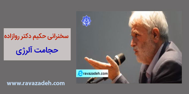 Photo of سخنرانی حکیم دکتر روازاده: حجامت آلرژی