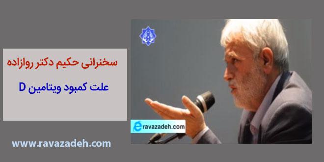 Photo of سخنرانی حکیم دکتر روازاده: علت کمبود ویتامین D