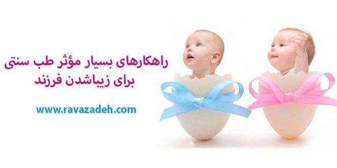 راهکارهای بسیار مؤثر طب سنتی برای زیباشدن فرزند