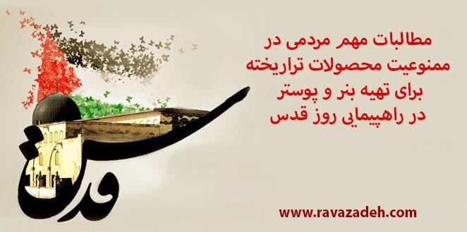 Photo of مطالبات مهم مردمی در ممنوعیت محصولات تراریخته برای تهیه بنر و پوستر در راهپیمایی روز قدس