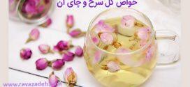 خواص گل سرخ و چای آن