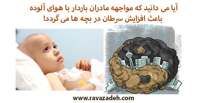 Photo of آیا می دانید که مواجهه مادران باردار با هوای آلوده باعث افزایش سرطان در بچه ها می گردد!