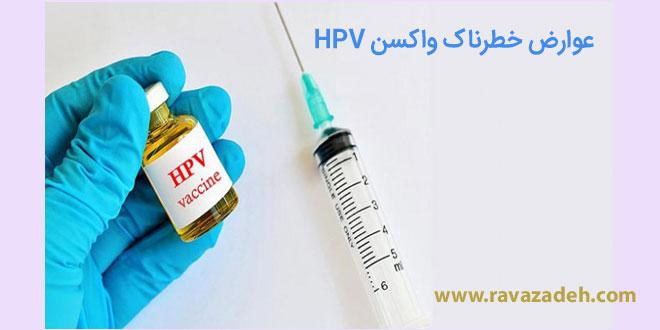 Photo of عوارض خطرناک واکسن HPV