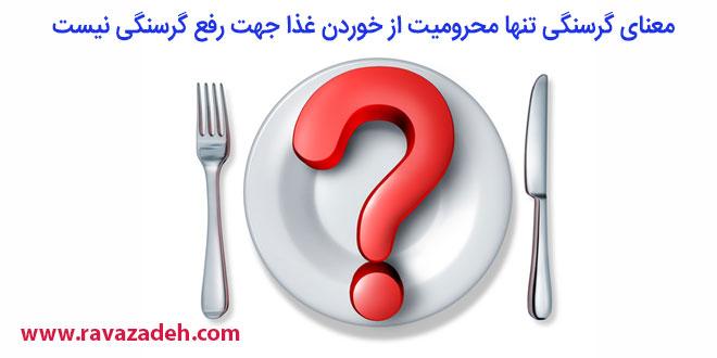 Photo of معنای گرسنگی تنها محرومیت از خوردن غذا جهت رفع گرسنگی نیست