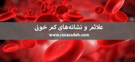 علائم و نشانههای کم خونی
