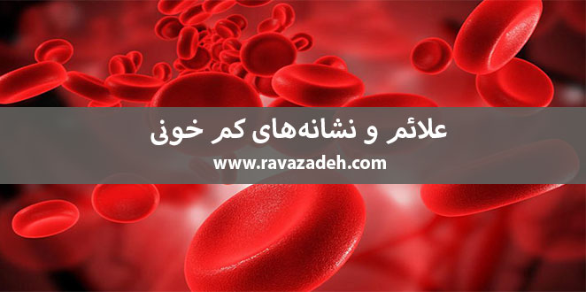 Photo of علائم و نشانههای کم خونی