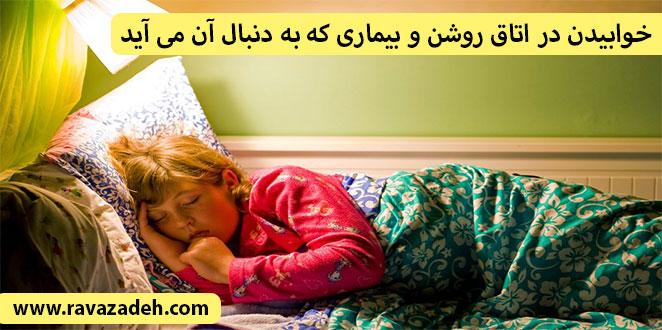 Photo of مضرات خوابیدن در اتاق روشن و بیماری که به دنبال آن می آید
