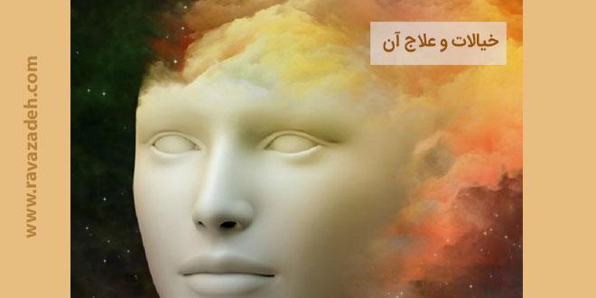 خیالات و علاج آن