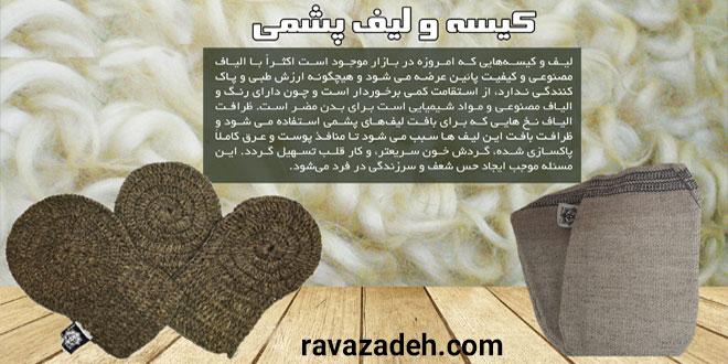 Photo of فواید کیسه و لیف پشمی و سنگ پا