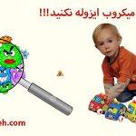 کودکانتان را از میکروب ایزوله نکنید!!!