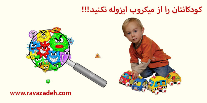 Photo of کودکانتان را از میکروب ایزوله نکنید!!!